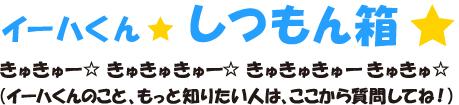 イーハくん☆しつもん箱☆