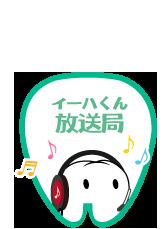 イーハくん放送局