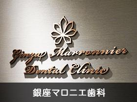 歯科 マロニエ 銀座マロニエ歯科 【病院口コミ検索Caloo・カルー】