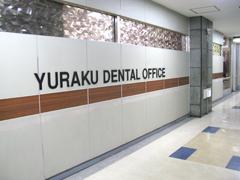 有楽歯科の特徴や雰囲気