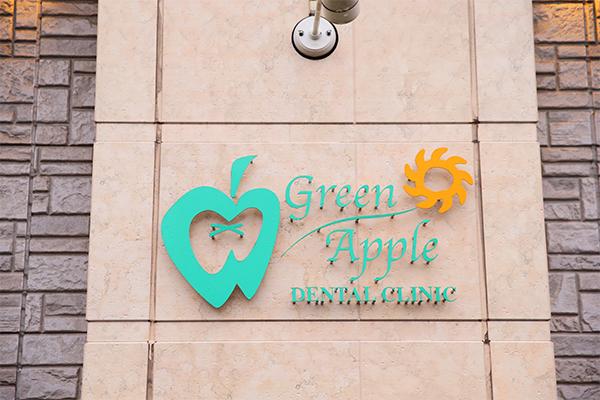 グリーンアップル歯科医院