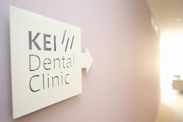 医療法人社団 敬天会 KEI Dental Clinic