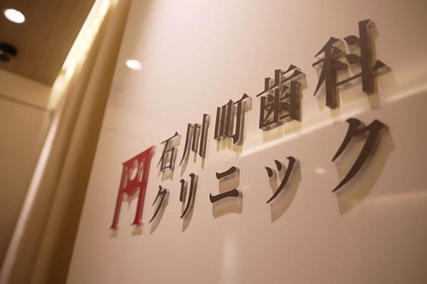 医療法人 豊勝会 石川町歯科クリニック