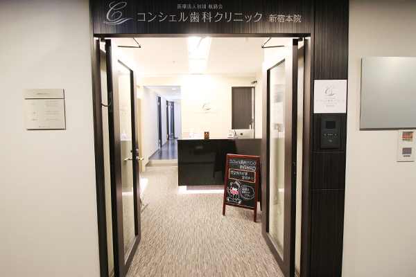 医療法人社団航路会 コンシェル歯科クリニック新宿本院