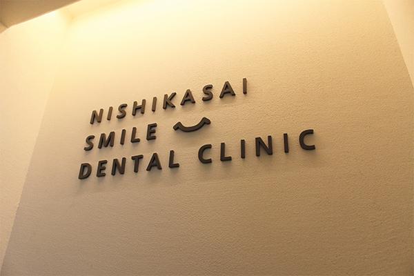 医療法人社団 スマイルブルー  西葛西スマイル歯科クリニック