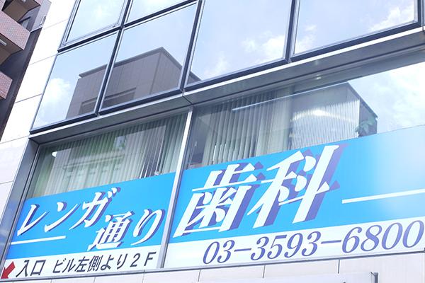 レンガ通り歯科医院
