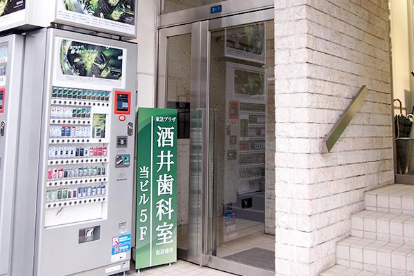 医療法人社団 紫雄会 東急プラザ 酒井歯科室