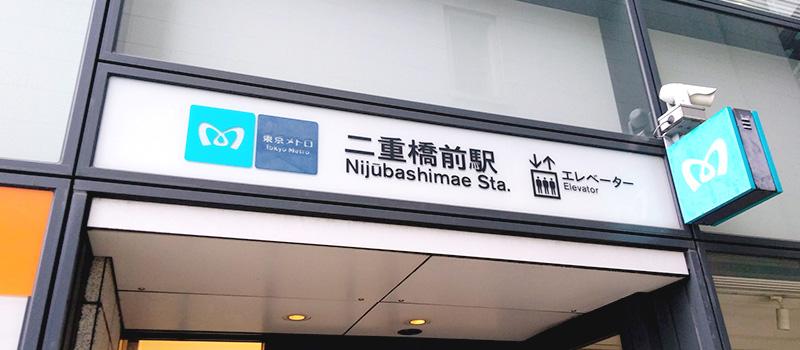 二重橋前<丸の内>駅