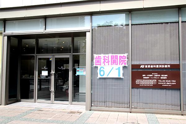 恵愛歯科 豊洲診療所