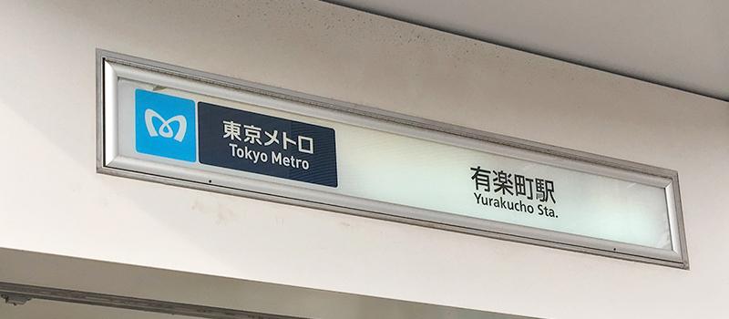 有楽町・日比谷駅
