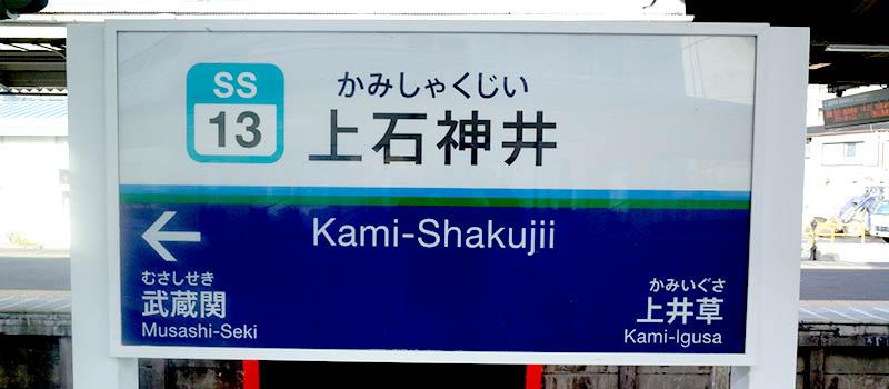 上石神井駅