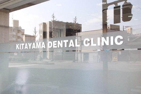 北山歯科クリニック