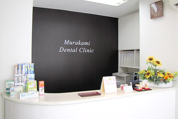 むらかみ歯科