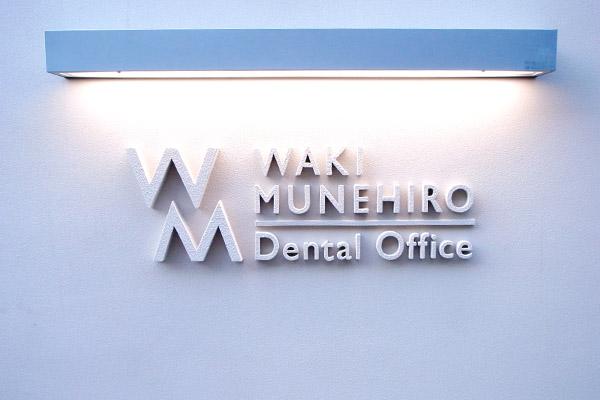 脇歯科医院