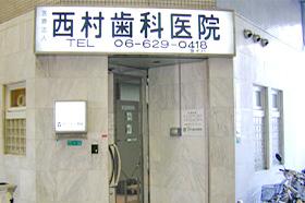 医療法人 西村歯科医院