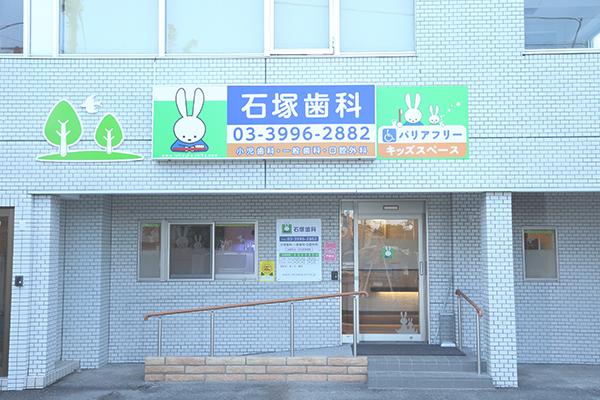 医療法人社団 ちひろ会 石塚歯科