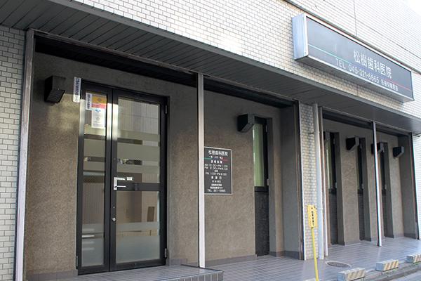 松樹歯科医院