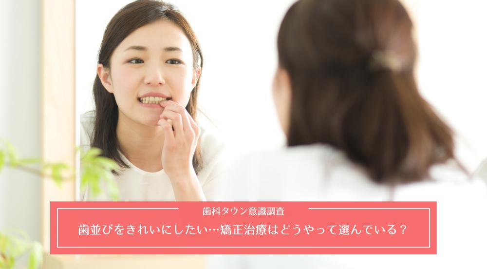 歯並びをきれいにしたい…矯正治療はどうやって選んでいる?
