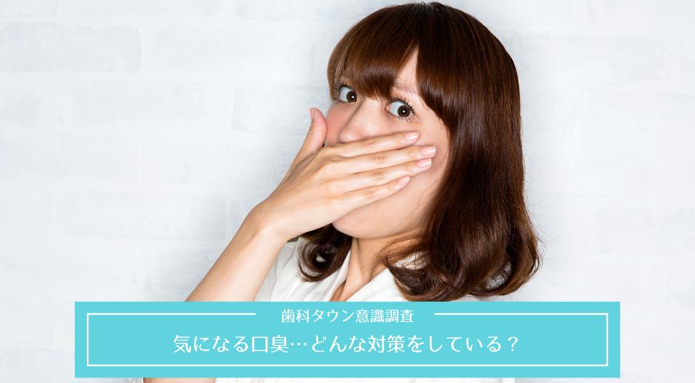 気になる口臭…どんな対策をしている?