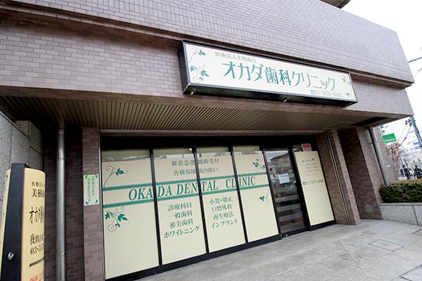 医療法人社団 美樹歯会 オカダ歯科クリニック