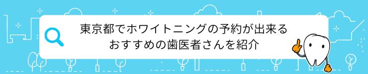 東京都でホワイトニングの予約が出来るおすすめの歯医者を紹介