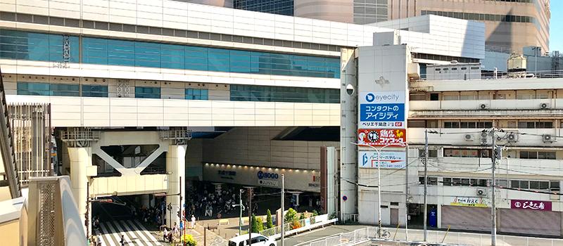 京成千葉駅