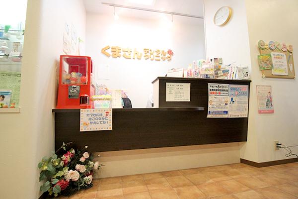 くまさんデンタルクリニック 鎌ヶ谷診療所