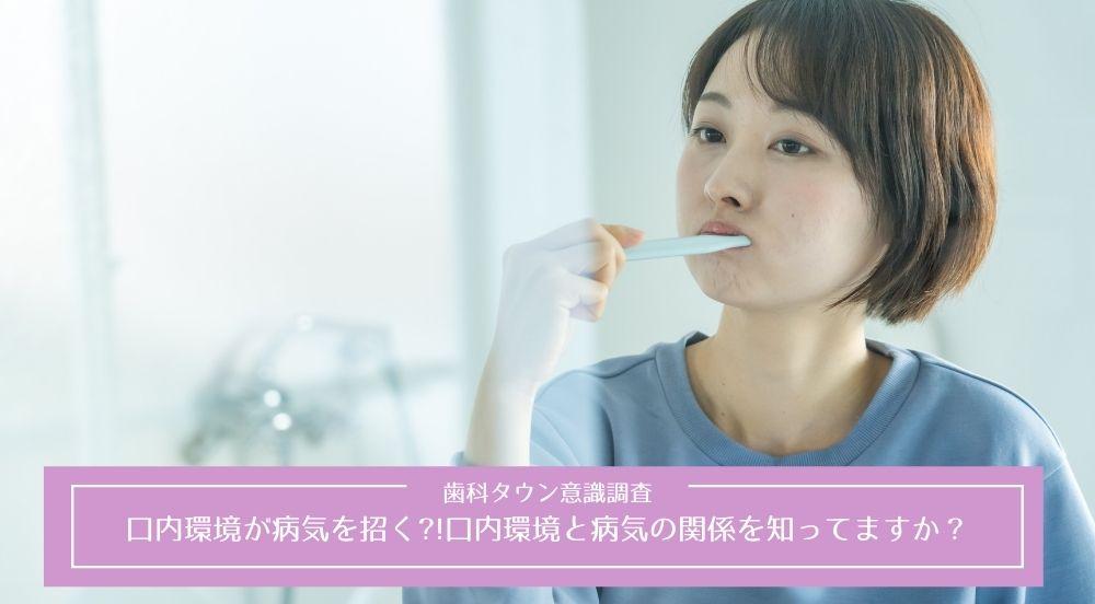 口内環境が病気を招く?!口内環境と病気の関係を知ってますか? 歯科タウン意識調査
