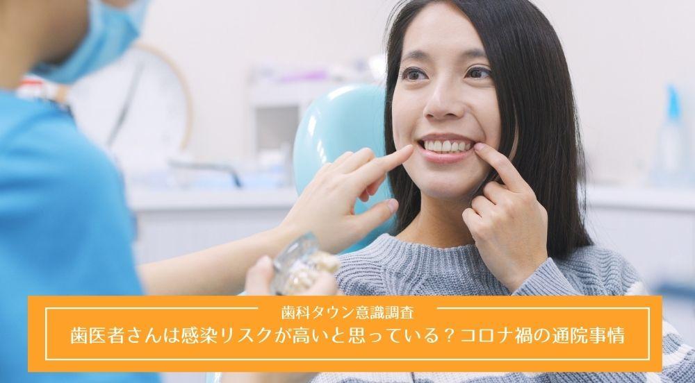 歯医者さんは感染リスクが高いと思っている?コロナ禍の通院事情 歯科タウン意識調査