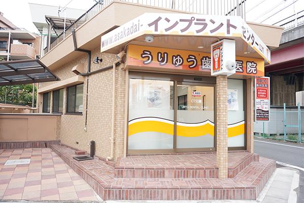 朝霞台インプラントセンター/うりゅう(うりゆう)歯科医院