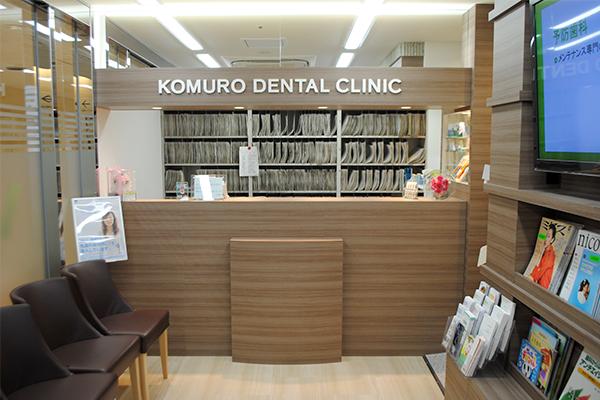 医療法人 白亜会 小室歯科近鉄あべのハルカス診療所