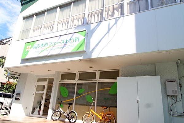 朝霞本町ファースト歯科